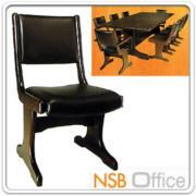 G14A067:เก้าอี้ประชุมไม้ยาง ขาหุ่นยนต์ ไม่มีแขน