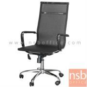 B24A182:เก้าอี้สำนักงานหลังเน็ต รุ่น JH-A01  โช๊คแก๊ส มีก้อนโยก ขาเหล็กชุบโครเมี่ยม