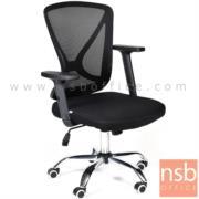 B24A233:เก้าอี้สำนักงานหลังเน็ต  รุ่น CMS 1007   โช๊คแก๊ส มีก้อนโยก ขาเหล็กชุบโครเมี่ยม