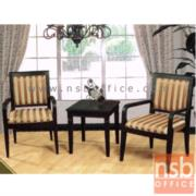 B12A164:ชุดโต๊ะรับแขก รุ่น FTS-FCF576-AMERIGA พร้อมเก้าอี้หุ้มผ้า 2 ตัว