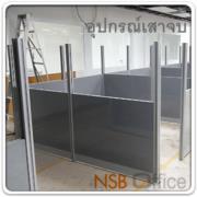 P01A019-1:อุปกรณ์เสาพาร์ทิชั่น ขนาด ก5.5*ส100 ซม.