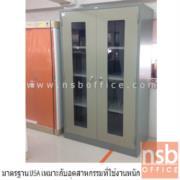 E07A019:ตู้เหล็กอุตสาหกรรม บานเปิดอะคิลิค 122.2W*61.1D*198.2H cm (รับน้ำหนัก 80 KG/ชั้น)