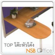 P01A027:TOP โต๊ะหัวโค้ง W160*D60 cm เมลามีน พร้อมอุปกรณ์ยึดพาร์ทิชั่น