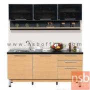 K02A011:ชุดตู้ครัว 180W cm. รุ่น SR-STEP-12 (สำหรับครัวเปียก)