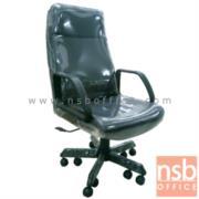 B14A016:เก้าอี้สำนักงานพนักพิงสูง ขาเหล็ก 10 ล้อ รุ่น TK-016 โช๊คแก๊ส มีก้อนโยก
