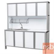 K09A013:ตู้ครัวอลูมิเนียมมีอ่างซิงค์ 2 หลุม พร้อมตู้ต่อบน  กว้าง 198.5 CM. รุ่น KCS1-PM2