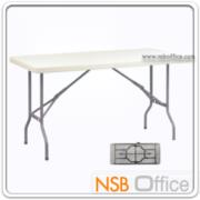 A19A021:โต๊ะพับหน้าพลาสติก รุ่น PL-PPE-S ขนาด 120W, 150W, 180W cm. ขาอีพ็อกซี่เกล็ดเงิน