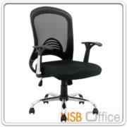 B24A090:เก้าอี้สำนักงาน หลังเน็ต DF-NET40ML โช๊คแก๊ซ ก้อนโยก