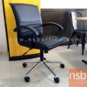 B03A253-2:เก้าอี้สำนักงาน KS-400 ไฮดรอลิค ก้อนโยก ขาโครเมี่ยม