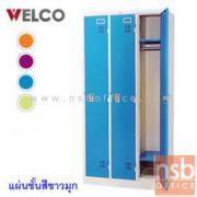 E30A010:ตู้ล็อกเกอร์ 3 ประตู ยี่ล้อเวลโก(WELCO) 91.4W*45.8D*183H cm. กุญแจแยก