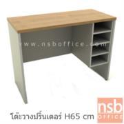 A18A006:โต๊ะวางพริ้นเตอร์ 4 ช่องโล่ง 100W, 120W (42D*65H) cm  (เตี้ยกว่าโต๊ะเพื่อให้ใช้งานสะดวก) ผิวเมลามีน