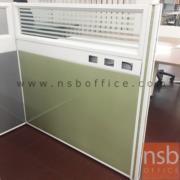 P01A057:พาร์ทิชั่น NSB ครึ่งกระจกขัดลายแบบมีรางไฟตรงกลาง สูง 120 ซม. พร้อมเสาเริ่ม