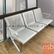 B06A125-1:เก้าอี้นั่งคอย พนักพิงเหล็กรู 3 ที่นั่ง โครงแขนและขาเหล็กชุปโครเมี่ยม