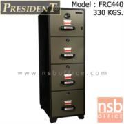 F05A003:ตู้เซฟ 4 ลิ้นชัก 330 กก. รุ่น PRESIDENT-FRC440 มี 4 กุญแจ 1 รหัส