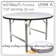 A07A008:โต๊ะเอนกประสงค์ วงกลม 4, 5, 6 ฟุต หน้าโฟเมก้า ขาสวิงโครเมี่ยม
