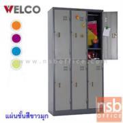 E30A011:ตู้ล็อกเกอร์ 6 ประตู ยี่ล้อเวลโก(WELCO) 91.4W*45.8D*183H cm. กุญแจแยก