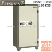 F05A036:ตู้เซฟนิรภัยชนิดหมุน 190 กก. รุ่น PRESIDENT-SB40 มี 2 กุญแจ 1 รหัส (รหัสใช้หมุนหน้าตู้)