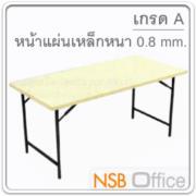 A07A028:โต๊ะพับหน้าเหล็ก (หนาพิเศษ 0.8 mm) ขาพับได้ 153W, 183W cm ขาพ่นสีฝุ่น