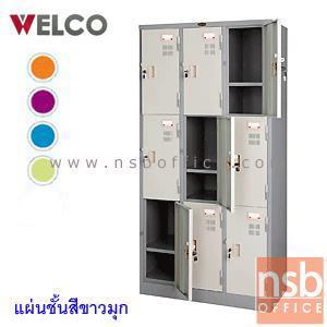 ตู้ล็อกเกอร์ 9 ประตู ยี่ล้อเวลโก(WELCO) 91.4W*45.8D*183H cm. กุญแจแยก:<p>ขนาด 91.4W*45.8D*183H cm. ภายในแต่ละช่องมี 1 แผ่นชั้น /โครงตู้ผลิตจากเหล็กหนา 0.6 มม. มีให้เลือก 5 สีคือหน้าบานสีเขียว, สีส้ม, สีฟ้า, สีม่วง และสีเทาสลับ(GT)</p>