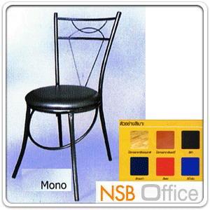 เก้าอี้มีพนักพิงเพลา 2 เส้น CH-Mono:<p>โครงสีดำหรือสีเหล็กชุบโครเมี่ยม / เบาะหนัง ดำ กรมท่า แดง น้ำเงิน / เบาะไม้ยางพารา สีธรรมชาติ สีเชอร์รี่</p>