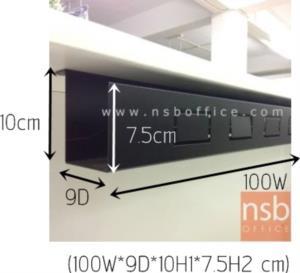 รางปลั๊กไฟเหล็กแผ่น ปั้มช่องปลั๊กไฟตลอดความยาว 60W-180W cm (ติดตั้งได้ 2 ทิศทาง ใต้ท๊อปและหน้าบังตา):<p>ผลิต 6 ขนาดคือ &nbsp;60W, 80W, 100W, 120W, 150W และ 180W (*9D*10H1*7.5H2 cm) / ผลิตจากเหล็กแผ่นหนา รับนำ้หนักการดันหัวปลั๊กไฟเพื่อเสียบได้ ปั้มช่องปลั๊กมาตรฐานขนาด 7W*4H cm ตลอดความยาวราง (ปั้มแบบไม่ขาดจากกัน สามารถใช้มือกดให้หลุดเมื่อต้องการใช้งาน) <span>ทำสีดำ&nbsp;</span>/ เหล็กใช้สำหรับเป็นรางสำหรับติดตั้งปลั๊กไฟ หรือใช้วางสายพ่วง (สามารถวางสายพ่วงแบบใหญ่ได้เนื่องจากมีรางกว้าง 9 cm)&nbsp;</p>
