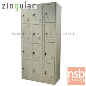 ตู้เหล็กล็อคเกอร์ 12 ประตู รุ่น ZINGULAR-ZLK-6112 กุญแจแยก:<p>ขนาด 90W*45D*185H cm. หน้าบานเปิดทึบ 12 ประตู กุญแจล็อคแยก 12 ชุด /โครงผลิตจากเหล็กหนา 0.6 มม. พ่นสีด้วยระบบ Epoxy สีเรียบเนียบไปกับเนื้อเหล็ก ใช้สำหรับเก็บวัสดุอุปกรณ์อเนกประสงค์ /ผลิต 2 สี คือ สีครีมและสีเทา</p>