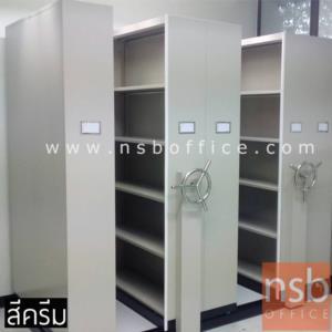 ตู้รางเลื่อนแบบพวงมาลัย 5, 7, 9 ตู้ TAIYO (มือหมุน) รุ่น Standard:<p>ตู้รางเลื่อนแบบพวงมาลัย (มือหมุน) ชนิด 5 , 7 , 9 ตู้ มีตู้เดี่ยว 1 ตู้ ที่เหลือเป็นแบบเคลื่อนที่ ประหยัดพื้นที่ รับน้ำหนักได้ 75 กก./ ชั้น เหล็กหนา 0.7 มม. 4 ชั้น 5 ช่อง / ตู้คู่มีแผ่นกั้นตรงกลางเต็มแผ่น / **ตู้ใบสุดท้ายสามารถเปิดด้านหลังได้โดยไม่ต้องเลื่อนตู้** (เรารับติดตั้งและรับย้ายตู้รางเลื่อน กรณีลูกค้าย้ายออฟฟิศ)</p>