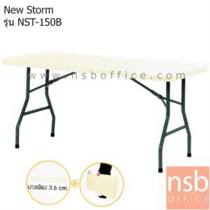 โต๊ะพับอเนกประสงค์ สีครีม ยี่ห้อ NEWSTOM รุ่น NST-150B, 180B ขาเหล็กพ่นสี:<p>ผลิต 2 ขนาดความกว้างคือ 152, 182 (ลึก 75*สูง 74 ซม.) หน้าโต๊ะผลิตจากพลาสติก ชนิดพิเศษ HDPE อย่างดีทำให้ไม่กรอบแตกง่าย โครงสร้างขาโต๊ะประกอบขึ้นจากเหล็กกล้า พ่นกันสนิม (Powder Coted) ป้องกันสนิม สามารถพับเก็บได้ ทำให้เคลื่อนย้ายสะดวก เมื่อพับเก็บจะบางเพียง 3.6 ซม. /สามารถรับน้ำหนักได้สูงสุด 180-210 กก.แบบกระจายตัว</p>