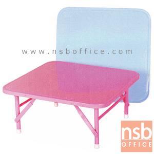 โต๊ะญี่ปุ่นหน้าเหล็กเหลี่ยม 75W*75D cm. รุ่น SN-JAPAN ขาพับ:<p>ขนาด 75W*75D cm. ผลิตจากเหล็กคุณภาพดี แข็งแรง ขาพับเก็บได้เพื่อสะดวกในการจัดเก็บ และเคลื่อนย้าย มีให้เลือก 2 สีคือสีชมพู และสีฟ้า</p>