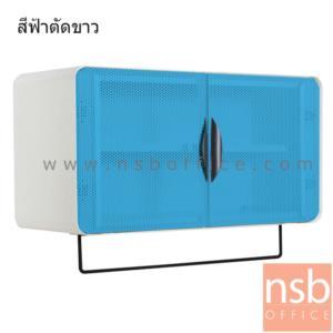 ตู้แขวนบานเปิดแนวนอน รุ่น KO-PT1:<p>ขนาด 80W*35D*40H cm. ตู้แขวนเหล็กแนวนอน ภายในมี 1แผ่นชั้น&nbsp; มีราวเหล็กแขวนเสื้อผ้าทางด้านล่างได้ *กรณีเจาะยึดผนังเพิ่มใบละ 200 บาท (เฉพาะผนังปูนเท่านั้น)** แผ่นชั้นไม่สามารถปรับระดับได้ สีตามรูป</p>