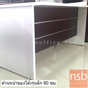 โต๊ะทำงานโล่ง  ผิวเมลามีน สีเวงเก้-ขาว 120W*60D, 160W*80D cm:<p>มี 2 ขนาดให้เลือกคือ ก120*ล60*ส75 ซม. และ ก160*ล80*ส75 ซม. / TOP เมลามีน หนา 25 มม. คิ้วบังหน้าติดอลูมิเนียม รูปแบบทันสมัย / ผลิตสีเวงเก้-ขาว</p>