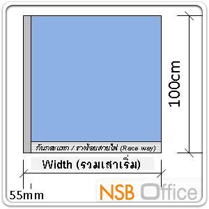 พาร์ทิชั่นแผงแบบทึบล้วน P-01-NSB ความสูง 100 ซม.พร้อมเสาเริ่ม:<p>พาร์ติชั่น แบบผ้าทึบล้วน ความสูง 100 ซม.มีความกว้าง&nbsp;7 ขนาด คือ 60/80/90/100/120/135 และ150&nbsp;ซม. มี 2แบบคือ แบบมีกล่องร้อยสายไฟและไม่มีกล่องร้อยสายไฟ&nbsp;</p>