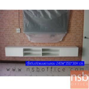 ตู้ไซด์บอร์ด แบบแขวนลอยผนัง 120W,150W,180W,200W,240W cm. :<p>ผลิต 5 ขนาด&nbsp;120W,150W,180W,200W,240W cm. (35D*30H cm.)&nbsp;</p>