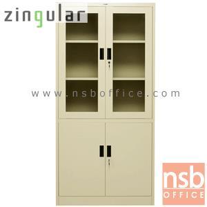 ตู้เหล็กบนบานเปิดกระจก-ล่างบานเปิดทึบ รุ่น ZINGULAR-ZSGH-1886 กุญแจแยก:<p>ขนาด 91.7W*45.7D*185H cm. กุญแจล็อคแยกบน-ล่าง ภายในมี 2 แผ่นชั้นปรับได้ /โครงผลิตจากเหล็กหนา 0.6 มม. พ่นสีด้วยระบบ Epoxy สีเรียบเนียบไปกับเนื้อเหล็ก ใช้สำหรับเก็บวัสดุอุปกรณ์อเนกประสงค์ /ผลิตเฉพาะสีครีม</p>