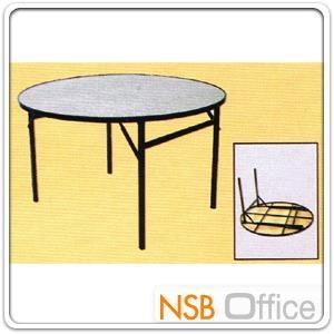 โต๊ะพับกลมหน้าไม้ขาซ่อน 4 ฟุต:<p>โต๊ะพับกลมหน้าไม้ขาซ่อน ขนาด 121.5*72.5 cm</p>