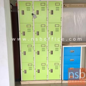ตู้ล็อกเกอร์ 12 ประตู ยี่ล้อเวลโก(WELCO) 91.4W*45.8D*183H cm. กุญแจแยก:<p>ขนาด 91.4W*45.8D*183H cm. ช่องโล่ง โครงตู้ผลิตจากเหล็กหนา 0.6 มม. /หน้าบานผลิต 5 สีคือสีส้ม, สีม่วง, สีฟ้า, สีเขียว และสีเทาสลับ(GT)</p>