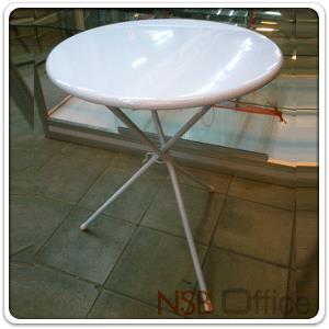 โต๊ะพับเหล็กกลม กว้าง 60  ซม:<p>ขนาด 60W * 60D * 71H cm.&nbsp;</p>