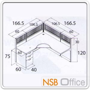 ชุดโต๊ะทำงานตัวแอล 1 ทีนั่ง 166W*166D cm พร้อมพาร์ทิชั่น Hybrid:<div> <p>สำหรับ 1 ที่นั่ง / ขนาด 166.5W*166.5D*120H cm&nbsp;/ ตู้ลิ้นชักขาทึบ / ผิวเมลามีน ผลิตสีเชอร์รี่, สีบีช, สีเมเปิ้ล, สีเทาควันบุหรี่, สีเทาเข้ม และสีดำ /แผ่นท๊อปหนา 28 มม.&nbsp;/&nbsp;พาร์ทิชั่นเกรดเอ Hybrid System มีรางแขวนงานไม้ ระบบร้อยสายไฟ (ไม่รวมเก้าอี้)</p> </div>