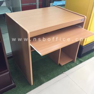 โต๊ะคอมพิวเตอร์ 80 ซม. ซีพียู ผิวพีวีซี ขอบยาง:<p>80(W)*60(D)*75(H) cm มีที่วางซีพียู คียบอร์ดยาว มีปิดหน้า ผิวพีวีซี ขอบยาง /ความหนา 15 มม. /TOP โต๊ะเบิ้ลขอบเป็น 30 มม.(รับผลิต ความหนาอื่นตามระบุ)</p>