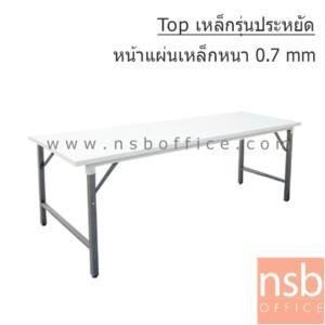 โต๊ะพับหน้าเหล็ก หนาพิเศษ PL-FTE ขาอีพ็อกซี่เกล็ดเงิน (4,5 และ 6 ฟุต):<p>ผลิต 5 ขนาดคือ 152.4W*61D, 182.8W*61D, 122.2W*76.2D, 152.4W*76.2D, 182.8W*76.2D ซม. สูง 74.6 ซม./แผ่น TOP เหล็ก หนา 0.7 มม. ทำด้วยเหล็กเหล็ก SPCC รีดเย็น เคลือบผิวด้วยฟอสแฟตพ่นสีน้ำมันอบและเสริมความแข็งแรงด้วยลอนเหล็กใต้แผ่น TOP และคานเหล็กรับหน้า TOP ทำให้รับได้หนักได้มาก / ขาอีฟ็อกซี่เกล็ดเงิน ทำจากแป๊ปเหลี่ยมขนาด 1 &frac14; lnch. สามารถปรับระดับได้ตามความเหมาะสมของพื้นที่</p>