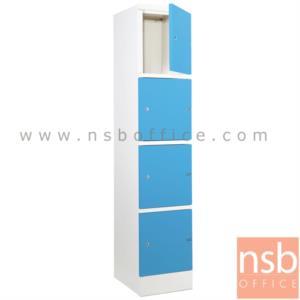 ตู้ล็อกเกอร์แถวเดี่ยว 4 ประตู  38W*45.7D*182H cm. (ผลิต 9 สีสัน):<p>ตู้ล็อกเกอร์ต่อแถวแบบ 1 ประตู / ขนาด 380W*457D*1829H mm. ไม่มีแผ่นชั้น / มีกุญแจล็อค</p>