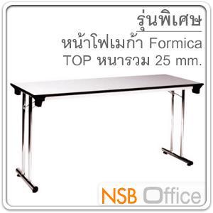 """โต๊ะพับหน้าโฟเมก้าขาว ขาตัวทีเสาคู่ ขาโครเมี่ยม ขนาด 5, 6 ฟุต (พับเก็บได้ ซ้อนได้):<p><span style=""""text-decoration: underline;"""">Top หน้าไม้แผ่นตันหนา 25 มม.</span> ปิดลามิเนต โฟเมก้าขาว /&nbsp;ขาตัวทีเสาคู่ ชุบโครเมี่ยม พับเก็บได้ / ผลิต 4 ขนาดคือ 150W*60D, 150W*75D, 180W*60D และ 180W*75D cm / ขาโต๊ะมีปุ่มหมุนปรับระดับได้ (รับผลิตขอบเป็นอลูมิเนียม เหมาะสำหรับงานโรงแรม)</p>"""
