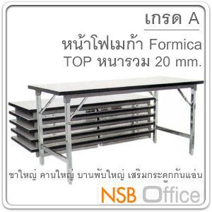"""โต๊ะพับหน้าโฟเมก้าขาวเกรด A (Top หนารวม 20 มม. เสริมคานขวาง) ขนาด 3.5-8 ฟุต ขาเหล็กชุบโครเมี่ยม:<p><span style=""""text-decoration: underline;"""">งานเกรดเอ Top หน้าโต๊ะหนารวม 20 มม.</span> ปิดลามิเนต โฟเมก้าขาวเงา (Formica HPL) ผลิต 13 ขนาด (3.5 ฟุต - 8 ฟุต)โครงขาเหล็กขนาด 1 1/4*1 1/4นิ้ว คานขวางเหล็ก 6 หุน*1 1/2 นิ้ว ชุบโครเมี่ยมบานพับใหญ่หนา ใต้โต๊ะมีเสริมกระดูกคานเหล็กเส้นกลมเส้นผ่านศูนย์กลาง 0.5 นิ้ว จำนวน 2-4 เส้น ให้ใช้ได้นาน ไม่แอ่นตัวตกท้องช้าง ขอบ PVC edging หนา 1 มม. ขอบรับแรงกระแทกแล้วไม่แตกง่าย ขาโต๊ะมีปุ่มหมุนปรับระดับ รับผลิตขนาดพิเศษ และรับผลิตขอบเป็นอลูมิเนียม เหมาะสำหรับงานโรงแรม (* กรณีหน้าโฟเมก้าลายไม้ เพิ่ม 300-1,100 บาท)</p>"""