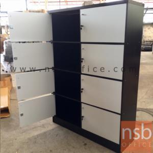 ตู้ล็อคเกอร์ไม้ 120W cm.  รุ่น BADOO-1 ขนาด 8 ประตู กุญแจล็อคแยก:<p>ขนาด 120W*40D*170H cm. โครงผลิตจากไม้ปาร์ติเกิลบอร์ด มีกุญแจล็อคแยก ผลิต 3 โทนสีคือสีโอ๊ค/ขาว, สีเชอร์รี่/ดำ และสีเมเปิ้ล/ขาว</p>