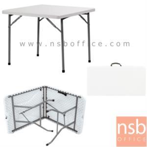 โต๊ะพับเอนกประสงค์หน้าพลาสติก รุ่น NKJ-90FS หน้าเหลี่ยม ขาอีพ็อกซี่เกล็ดเงิน:<p>ขนาด 94W*94D*74H cm. สามารถพับครึ่งได้ทำให้สะดวกต่อการเคลื่อนย้าย /หน้าโต๊ะทำจากพลาสติก(HDPE) ไม่กรอบหรือแตกหักง่าย โครงสร้างและขาทำจากเหล็ก เคลือบสีด้วยระบบ Power Coated ป้องกันสนิม สามารถรองรับน้ำหนักได้ดี เมื่อพับเก็บมีหูจับ ขนย้ายง่าย สะดวกในการพกพา *น้ำหนัก 11 กก.</p>