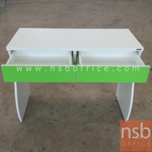 โต๊ะทำงาน 2 ลิ้นชักขาโค้ง 100W cm. MT-KDI1101 เมลามีนสีสัน:<p>ขนาด 100W*45D*75H cm. /ผลิต 2 สีคือสีขาวสลับเขียว และสีขาวสลับส้ม</p>
