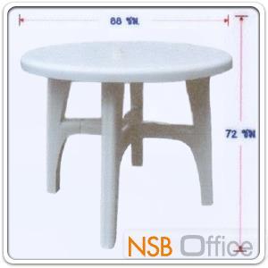 โต๊ะพลาสติกกลม 35 นิ้ว รุ่น TOTO-ROUND :<p>ขนาดเส้นผ่านศูนย์กลาง 35 นิ้ว (88*72 ซม.)&nbsp; ผลิตจากพลาสติกอย่างดี ทนทาน /มีสีขาว</p>