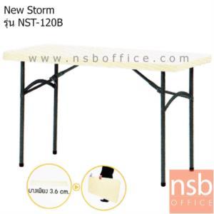 โต๊ะพับอเนกประสงค์ สีครีม ยี่ห้อ NEWSTOM รุ่น NST-120B ขาเหล็กพ่นสี:<p>ขนาด 121W*60D*74H cm. หน้าโต๊ะผลิตจากพลาสติก ชนิดพิเศษ HDPE อย่างดีทำให้ไม่กรอบแตกง่าย โครงสร้างขาโต๊ะประกอบขึ้นจากเหล็กกล้า พ่นกันสนิม (Powder Coted) ป้องกันสนิม สามารถพับเก็บได้ ทำให้เคลื่อนย้ายสะดวก เมื่อพับเก็บจะบางเพียง 3.6 ซม. /สามารถรับน้ำหนักได้สูงสุด 180 กก.แบบกระจายตัว (น้ำหนักของสินค้า 7.5 กก.)</p>