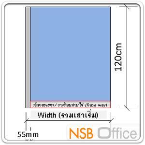 """พาร์ทิชั่นแผงแบบทึบล้วน P-01-NSB ความสูง 120 ซม.พร้อมเสาเริ่ม:<p>พาร์ติชั่นแบบผ้าทึบล้วน สูง 120 ซม. มีความกว้าง&nbsp;7 ขนาด คือ 60/80/90/100/120/135 และ 150&nbsp;ซม. มี 2แบบคือ แบบมีกล่องร้อยสายไฟและไม่มีกล่องร้อยสายไฟ<span style=""""text-decoration: underline;""""><br /></span></p>"""