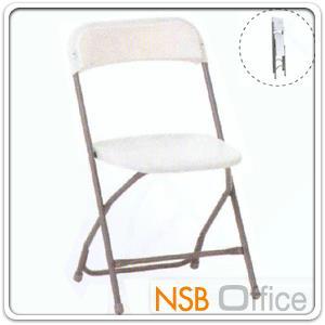 เก้าอี้พับ หน้าพลาสติก HDPE ขาเหล็ก NT-C002 W45*D50*H80 cm:<div> <p>ขนาด ก45*ล50*ส80 ซม. ขาเหล็กสีเทาพับได้ สะดวกต่อการพกพา / หน้าพลาสติกขาว HDPE เกรด A ทนร้อน แข็งแรง ยืดหยุ่นสูง และทำความสะอาดง่าย / ง่ายต่อการจัดเก็บ รับประกันหน้าเก้าอี้ 5 ปี / สามารถรับน้ำหนักผู้นั่งได้สูงถึง 100 กก. (น้ำหนักเก้าอี้ 4.9 กก.)</p> </div>